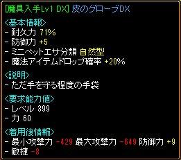 マグDX手.jpg