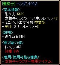 聖騎士ペンダント.jpg