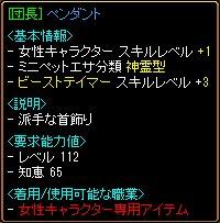 団長ペンダント.jpg