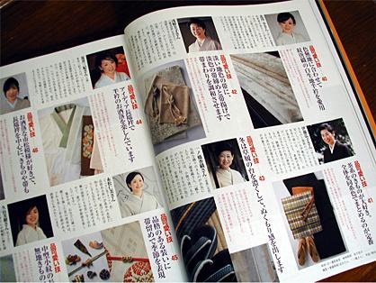 きものサロン世界文化社の地紋半衿