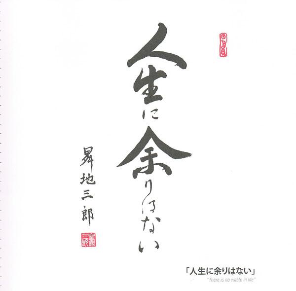 ショウチ三郎 1