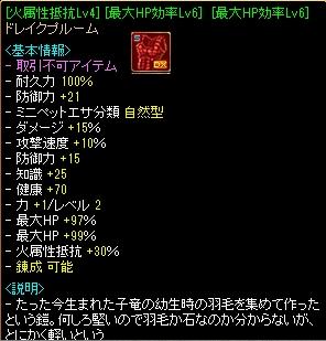 WHPドレイク○.jpg