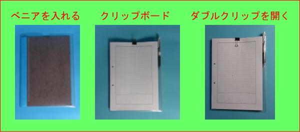 kumiawase2.jpg