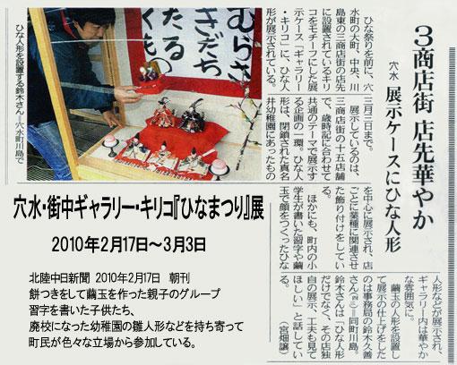 20100217中日新聞-72.jpg