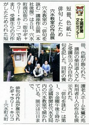 0307ギャラリー俳句.jpg