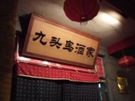 2007_0302北京旅行0326.jpg