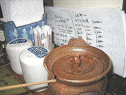 陶器(薬味).JPG