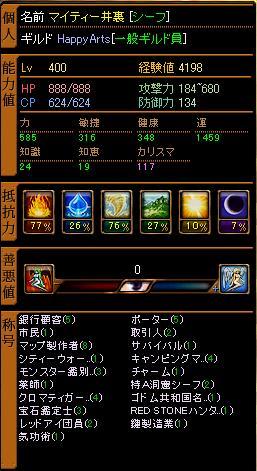 狩りステ.JPG