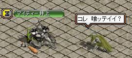 ファミリア×井上!.JPG