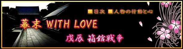 幕末_WITH_LOVE玄関