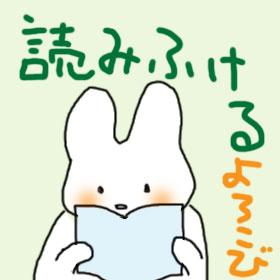 1238読む.jpg
