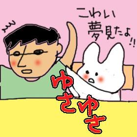 0206怖い夢2.jpg