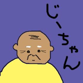 0064じーじ.jpg