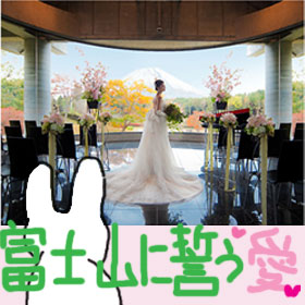 1201御殿場結婚式場.jpg