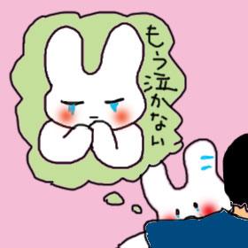 0237もう泣かない.jpg