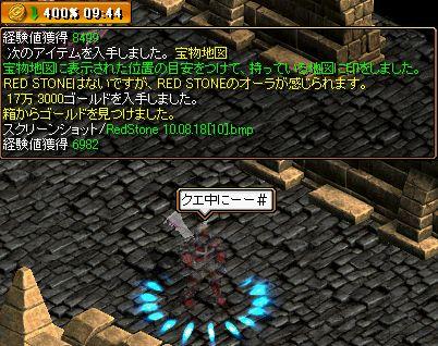 RedStone 10.08.18[11].jpg