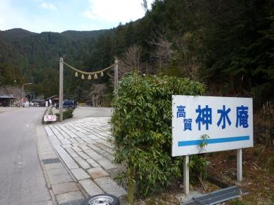 高賀神水庵の全景