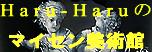【楽天広場】Haru-Haruの華麗なるマイセン美術館