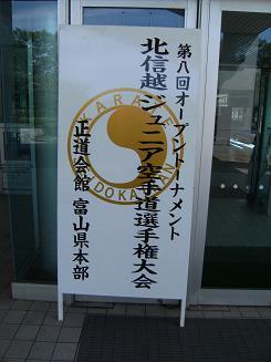 北信越1.JPG
