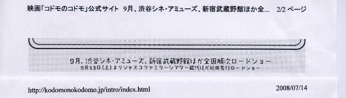 コドモ2JPG.jpg