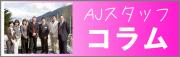 留学体験談などのAJ留学情報ブログ:AJスタッフコラム