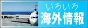 留学体験談などのAJ留学情報ブログ:いろいろ海外情報