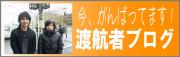 留学体験談などのAJ留学情報ブログ:今がんばってます渡航者ブログ
