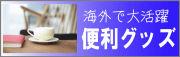 留学体験談などのAJ留学情報ブログ:便利グッズ