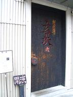 CIMG7036玄瑛外観.JPG