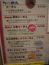 CIMG4636四郎メニュー・.JPG