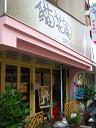CIMG7099猫カフェ.JPG