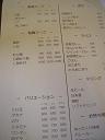 CIMG4950ぎょらん亭メニュー・.JPG