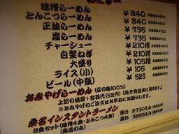 CIMG6438桑名メニュー.JPG