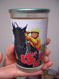 CIMG6891ばんえいワンカップ.JPG
