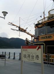 芦ノ湖6.jpg