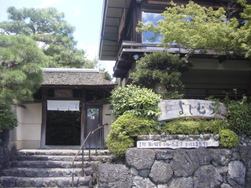 yosimu3.JPG