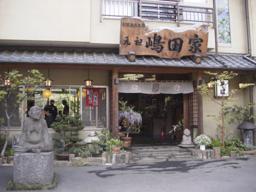 shimadaya1.JPG