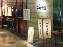 nihonbashi8.JPG