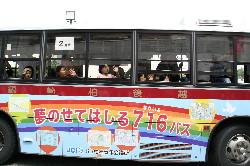 0807160003バス.jpg