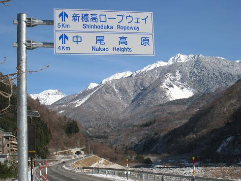新穂高温泉近くから見えた穂高連峰