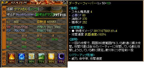 600ステ.png
