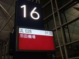 香港空港1.jpg