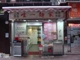 2010 夏香港 21.JPG