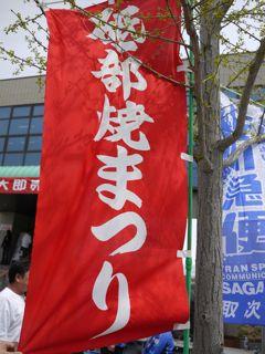 2011 砥部焼祭2.jpg