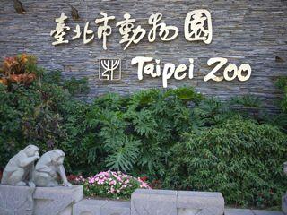 台北動物園1.jpg