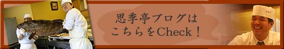 ポチッと!【思季亭ブログ】