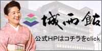 城西館公式HPはコチラをクリック★★