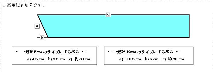 六角返し作り方1
