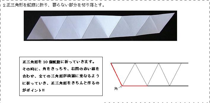 六角返し作り方2