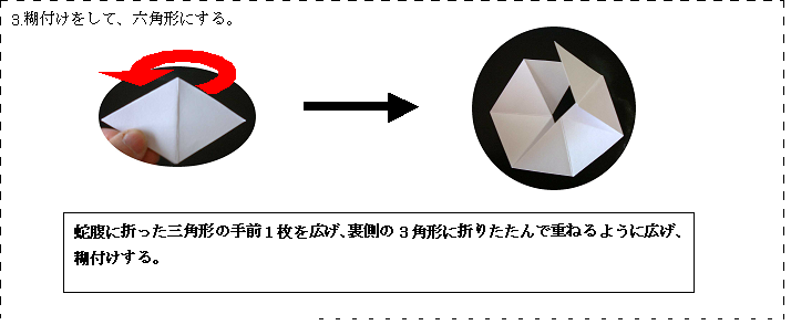 六角返し作り方3